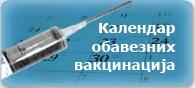 Календар вакцинација
