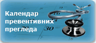 Календар превентивних прегледа